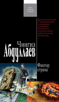 Абдуллаев Чингиз - Фактор страха скачать бесплатно