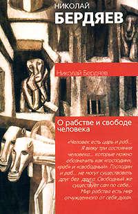 Бердяев Николай - О рабстве и свободе человека скачать бесплатно