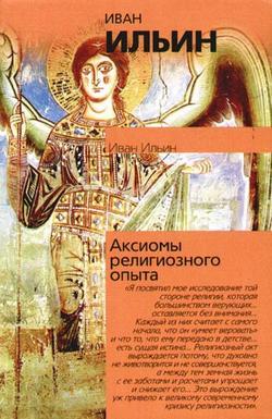 Ильин Иван - Аксиомы религиозного опыта скачать бесплатно