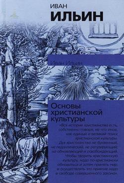 Ильин Иван - О сопротивлении злу силою скачать бесплатно