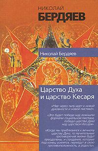 Бердяев Николай - Экзистенциальная диалектика божественного и человеческого скачать бесплатно