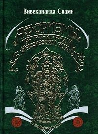 Свами Вивекананда - Афоризмы йога Патанджали скачать бесплатно