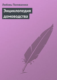Поливалина Любовь - Энциклопедия домоводства скачать бесплатно