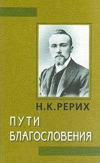 Рерих Николай - Да процветут пустыни скачать бесплатно