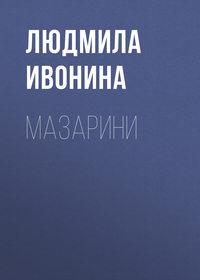 Ивонина Людмила - Мазарини скачать бесплатно