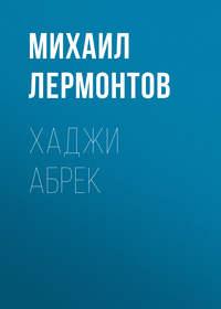 Лермонтов Михаил - Хаджи Абрек скачать бесплатно