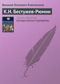 Ключевский Василий - К.Н. Бестужев-Рюмин скачать бесплатно