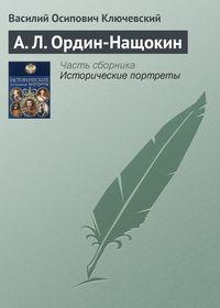 Ключевский Василий - А. Л. Ордин-Нащокин скачать бесплатно