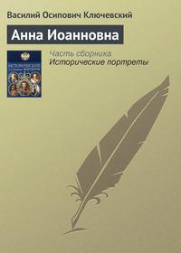 Ключевский Василий - Анна Иоанновна скачать бесплатно