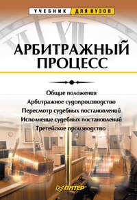 Фархтдинов Ягфар - Арбитражный процесс. Учебник для вузов скачать бесплатно