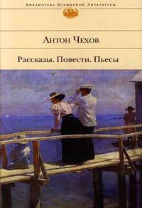 Чехов Антон - Лев и солнце скачать бесплатно