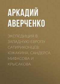 Аверченко Аркадий - Экспедиция в Западную Европу сатириконцев: Южакина, Сандерса, Мифасова и Крысакова скачать бесплатно