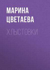 Цветаева Марина - Хлыстовки скачать бесплатно