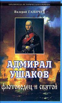 Ганичев Валерий - Адмирал Ушаков. Флотоводец и святой скачать бесплатно