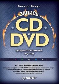 Бахур Виктор - Запись CD и DVD. Профессиональный подход скачать бесплатно