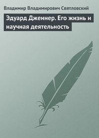 Святловский В. - Эдуард Дженнер. Его жизнь и научная деятельность скачать бесплатно