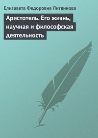 Литвинова Елизавета - Аристотель. Его жизнь, научная и философская деятельность скачать бесплатно