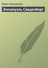 Ковалевский Павел - Эммануэль Сведенборг скачать бесплатно