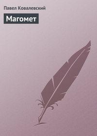 Ковалевский Павел - Магомет скачать бесплатно