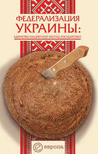 Андреев Сергей - Федерализация Украины скачать бесплатно