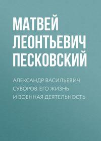 Песковский Матвей - Александр Васильевич Суворов. Его жизнь и военная деятельность скачать бесплатно