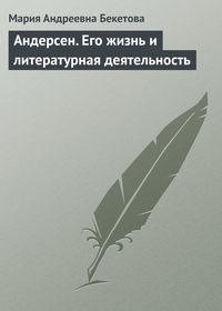 Бекетова Мария - Андерсен. Его жизнь и литературная деятельность скачать бесплатно