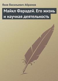 Абрамов Яков - Майкл Фарадей. Его жизнь и научная деятельность скачать бесплатно