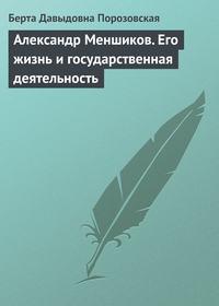 Порозовская Берта - Александр Меншиков. Его жизнь и государственная деятельность скачать бесплатно