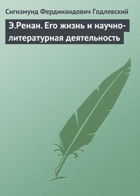 Годлевский Сигизмунд - Э.Ренан. Его жизнь и научно-литературная деятельность скачать бесплатно