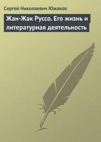 Южаков С. - Жан-Жак Руссо. Его жизнь и литературная деятельность скачать бесплатно