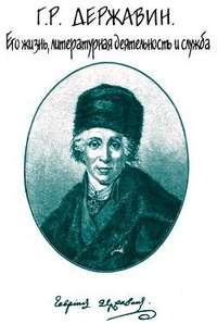 Брилиант Семен - Г. Р. Державин. Его жизнь, литературная деятельность и служба скачать бесплатно