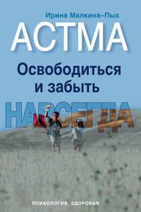 Малкина-Пых Ирина - Астма. Освободиться и забыть. Навсегда скачать бесплатно