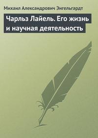 Энгельгардт Михаил - Чарльз Лайель. Его жизнь и научная деятельность скачать бесплатно