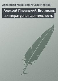 Скабичевский А. - Алексей Писемский. Его жизнь и литературная деятельность скачать бесплатно