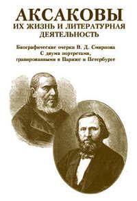 Смирнов В. - Аксаковы. Их жизнь и литературная деятельность скачать бесплатно