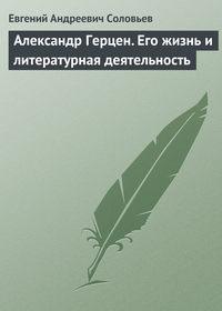 Соловьев Евгений - Александр Герцен. Его жизнь и литературная деятельность скачать бесплатно