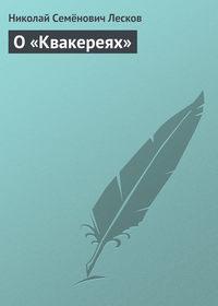 Лесков Николай - О «Квакереях» скачать бесплатно