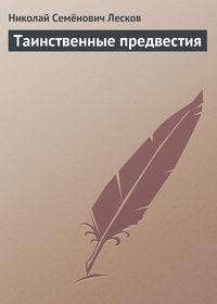 Лесков Николай - Таинственные предвестия скачать бесплатно