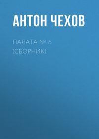 Чехов Антон - Палата № 6 (Сборник) скачать бесплатно