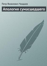 Чаадаев Петр - Апология сумасшедшего скачать бесплатно