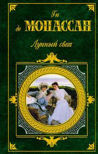 Мопассан Ги - Легенда о горе скачать бесплатно