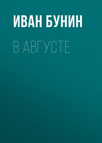 Бунин Иван - В августе скачать бесплатно