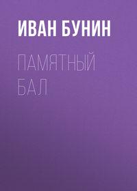 Бунин Иван - Памятный бал скачать бесплатно
