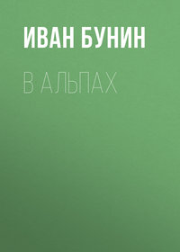 Бунин Иван - В Альпах скачать бесплатно
