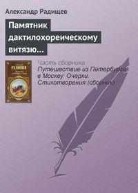 Радищев Александр - Памятник дактилохореическому витязю... скачать бесплатно