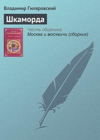 Гиляровский Владимир - Шкаморда скачать бесплатно