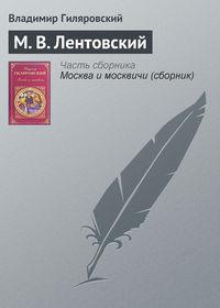 Гиляровский Владимир - М. В. Лентовский скачать бесплатно