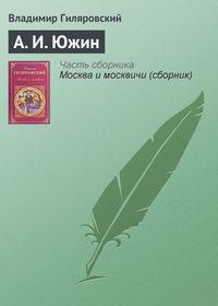 Гиляровский Владимир - А. И. Южин скачать бесплатно