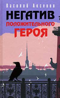 Аксенов Василий - За год до начала войны скачать бесплатно