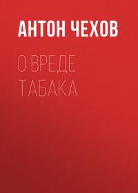 Чехов Антон - О вреде табака (сцена-монолог в одном действии) скачать бесплатно